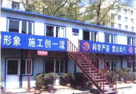 黑龙江某体育项目综合训练馆及运动员公寓工程安全文明施工组织设计