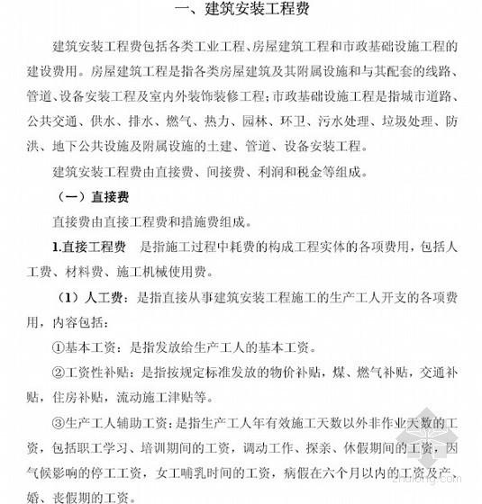 [山东]建设工程概算定额概算费用编制规定(2010版)65页