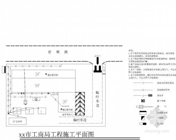 [福建]钢筋混凝土框架结构多层办公楼施工组织设计