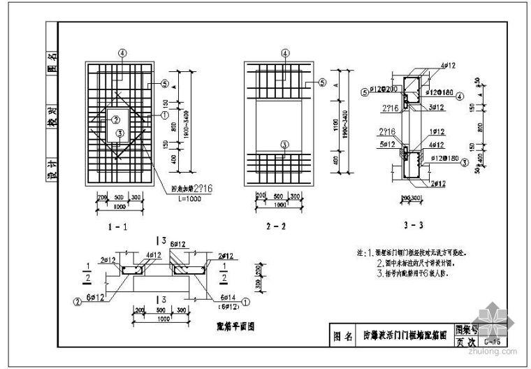 某防爆波活门门框墙配筋节点构造详图