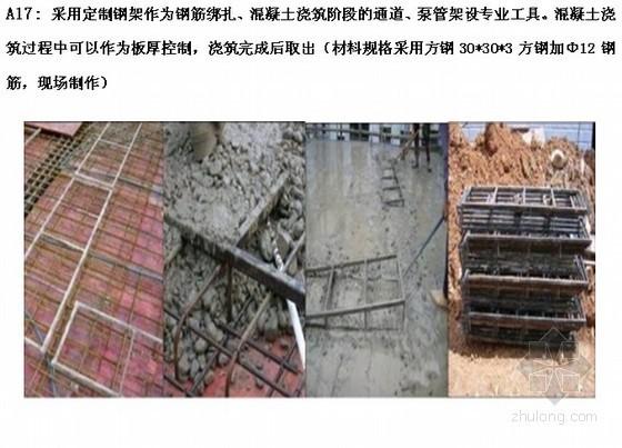 建筑工程施工标准化做法(混凝土工程)