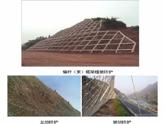 [重庆]三峡库区高速公路路堑高边坡治理工程施工方案