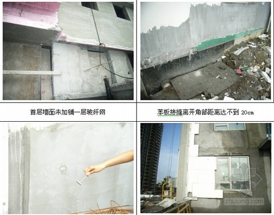 建筑工程EPS板外保温系统施工方案