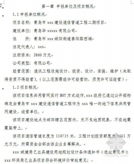 青岛某建设通信管道工程项目申请报告(2009-05)