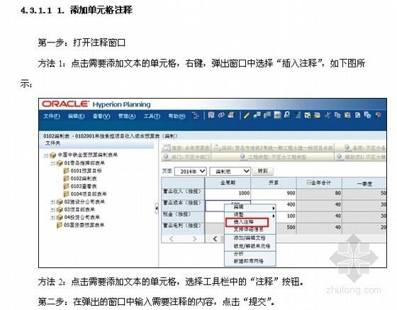 知名企业地铁工程全面预算管理信息系统预算编制模块用户操作手册(操作流程 75页)