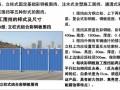 [山东]市政工程施工现场安全文明施工图集高清版103页