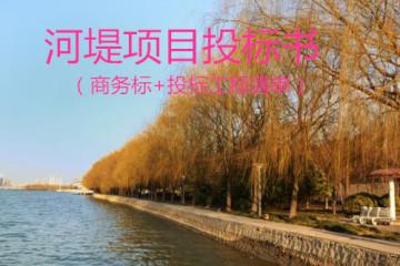 【上海】某河堤项目投标书(商务标+投标工程清单)
