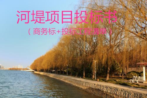 [上海]某河堤项目投标书(商务标+投标工程清单)