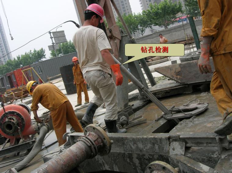 地基与基础工程施工常见质量通病防治培训PPT(124页,图文结合)-钻孔检测