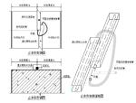 铁路隧道结构防排水施工作业指导书