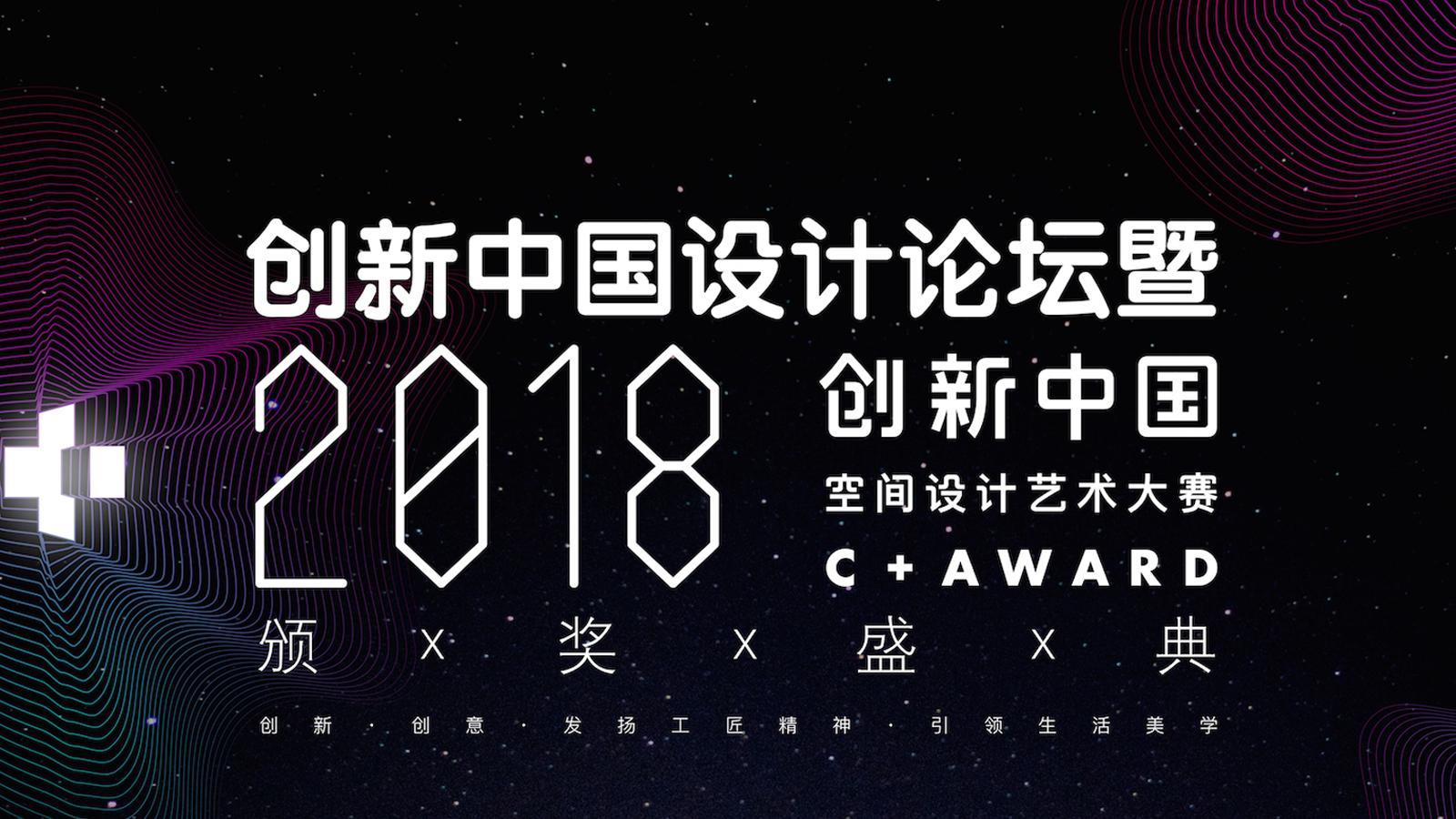"""张郁《""""情遇""""博物馆——博物馆艺术魅力如何体现》——创新中国设计论坛"""