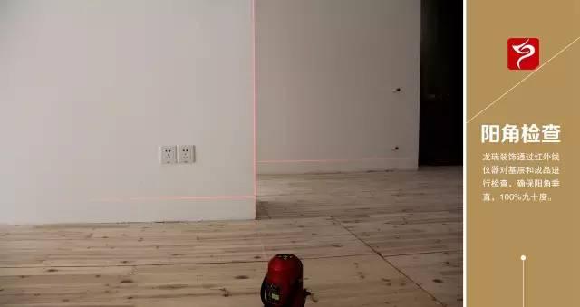 室内施工《100个工艺细节》_55