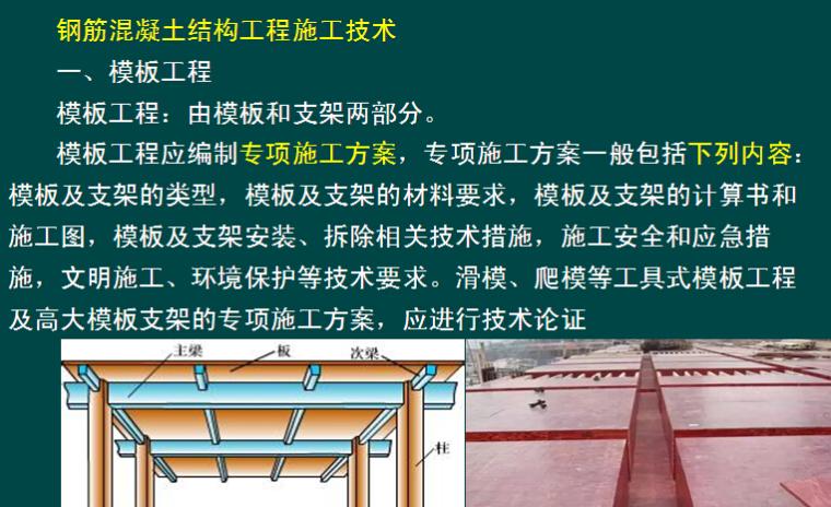 主体结构工程施工技术(试题)