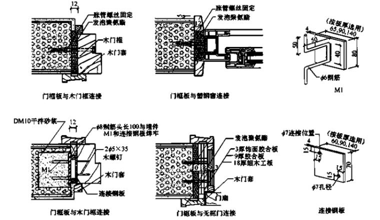 建筑施工手册(第五版)第4册_4