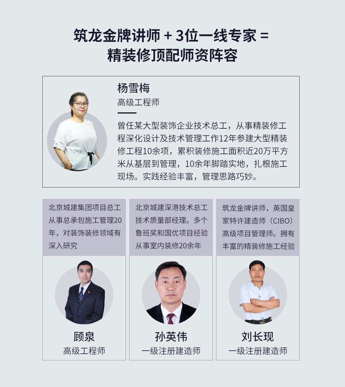 筑龙金牌讲师杨雪梅老师,拥有10余年的装饰装修项目经验,是高级工程师,曾担任项目总工,实战经验丰富,管理思路巧妙。