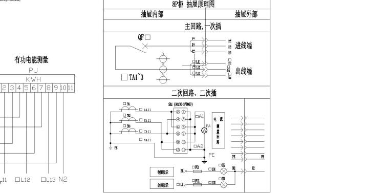 低压成套配电柜电气原理图样