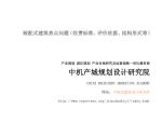 装配式建筑热点问题(收费标准、评价依据、结构形式等)