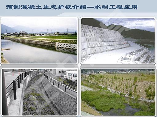 预制混凝土生态水利护坡的应用范围