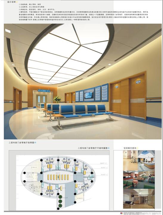 某医院室内装饰设计方案_3