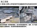 面层石材铺装施工工艺流程(附图丰富)
