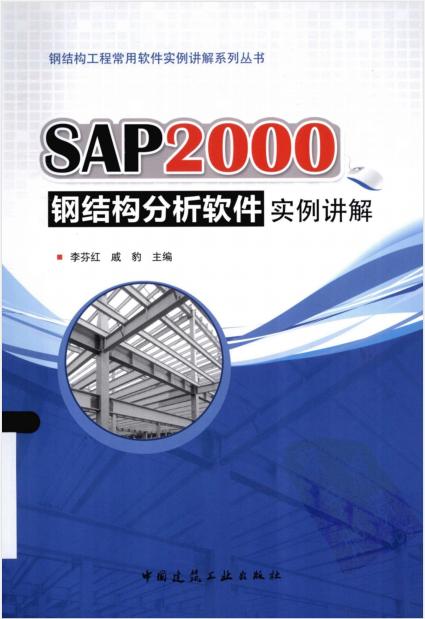 SAP2000钢结构分析软件实例讲解-李芬红等