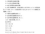 【北京】某住宅小区工程项目临电方案(附计算书,共29页)