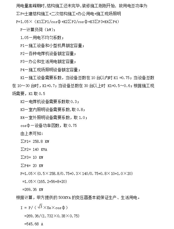 [北京]某住宅小区工程项目临电方案(附计算书,共29页)