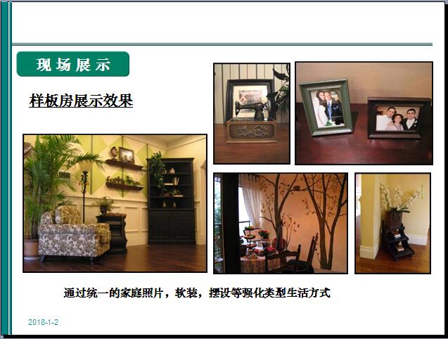 房地产样板房展示区策划报告(多案例汇总)_3