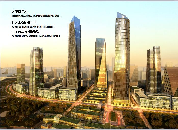 北京大望京商务区规划设计方案规划汇报