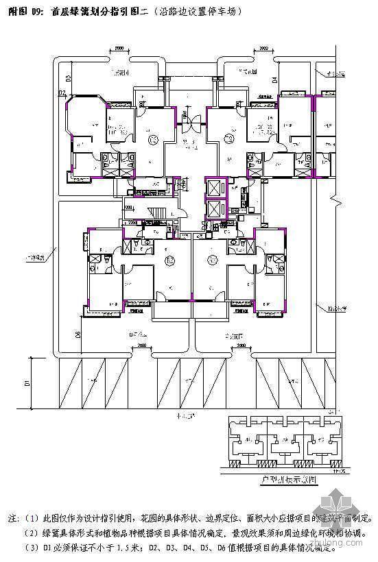 某大型地产企业建筑设计统一要求(2008年)