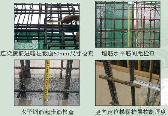 建筑工程混凝土结构质量控制及常见问题防治培训讲义(101页)