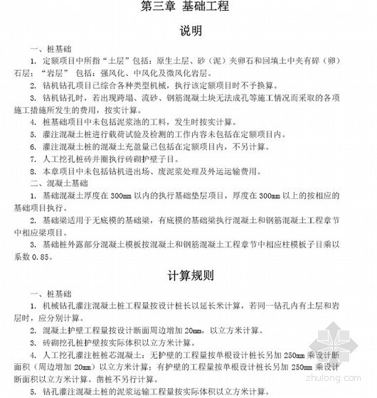 重庆市建筑工程计价定额说明及计算规则(2008)