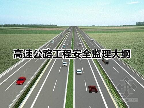高速公路工程安全监理大纲(109页)