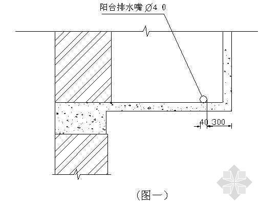 UPVC雨水管施工资料下载-阳台排水嘴规格及有效位置:UPVC雨水管安装