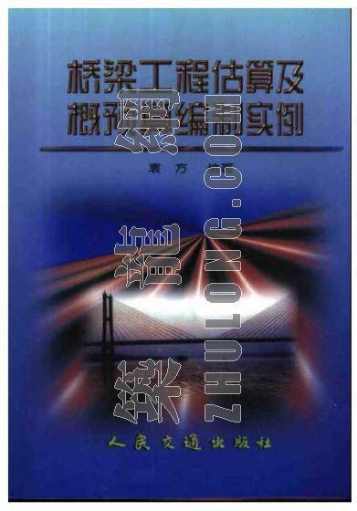 桥梁工程估算及概预算编制实例(2001年)