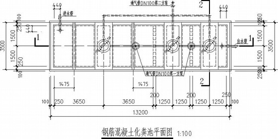 人民医院化粪池混凝土结构施工图