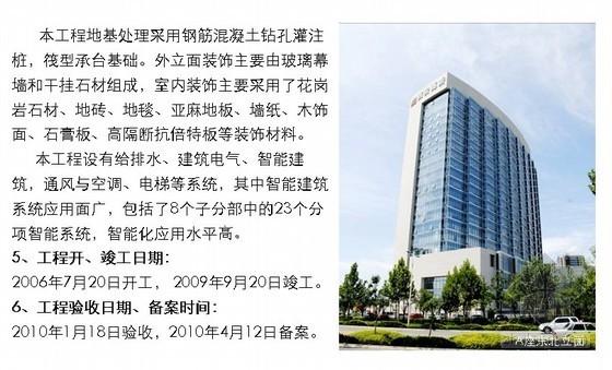 [陕西]科研行政办公楼施工及质量情况介绍