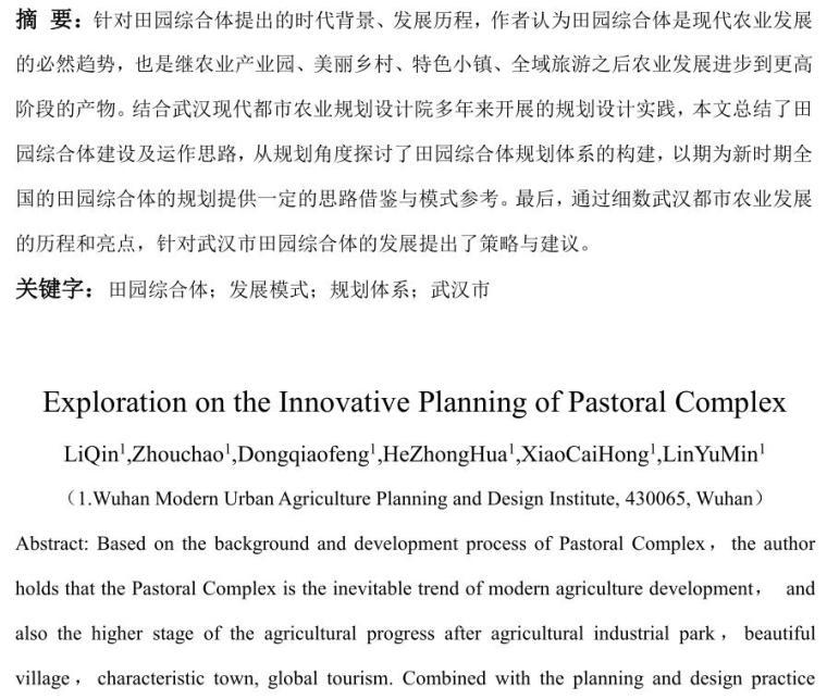[论文]关于创新田园综合体规划设计的探索