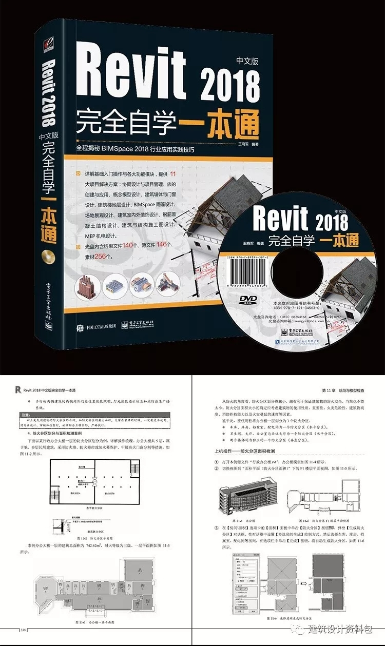 Revit2018中文版完全自学一本通完整版附随书光盘免费下载!