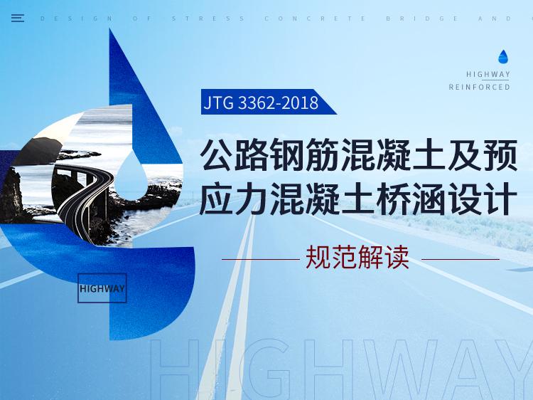 公路桥梁设计规范JTG3362-2018解读