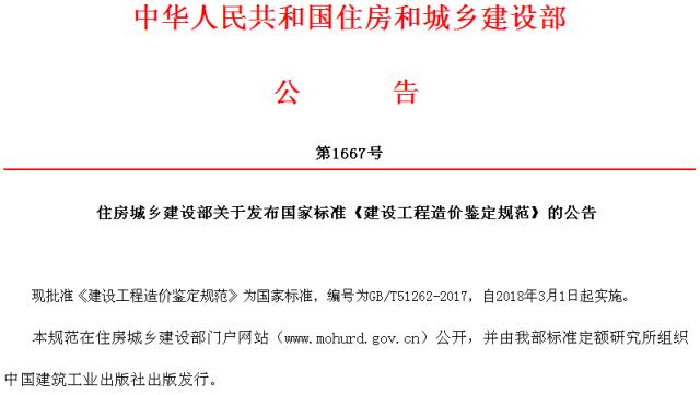 结算扯皮不再愁,住建部发布《建设工程造价鉴定规范》,2018年3