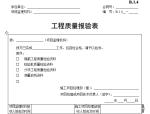 【B类表格】工程质量报验表