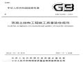 国标《混凝土结构工程施工质量验收规范》GB50204-2015疑问与解答