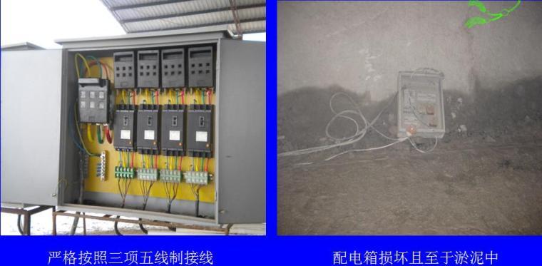 隧道施工安全技术培训讲义PPT(108页)
