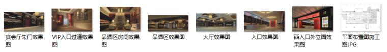 白云国际机场金龙美酒美食城改造项目施工图(含效果图)-缩略图