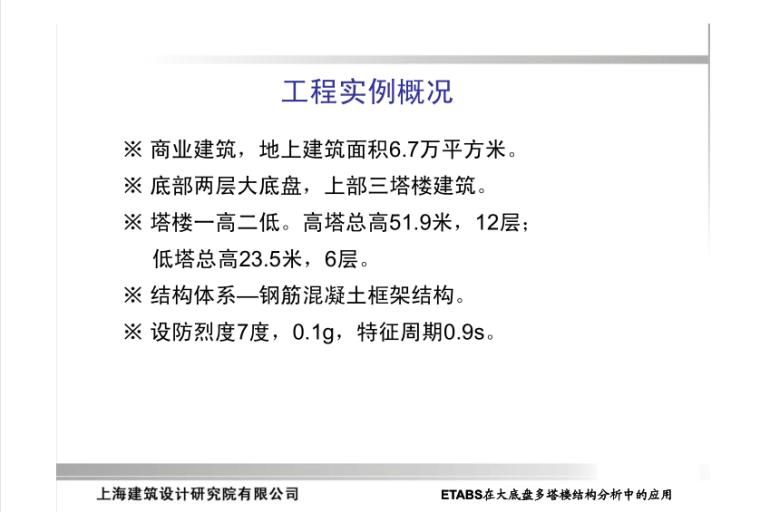 ETABS在大底盘多塔楼结构分析中的应用_5
