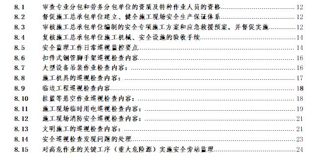 某公路收费站安全监理细则(共31页)_4