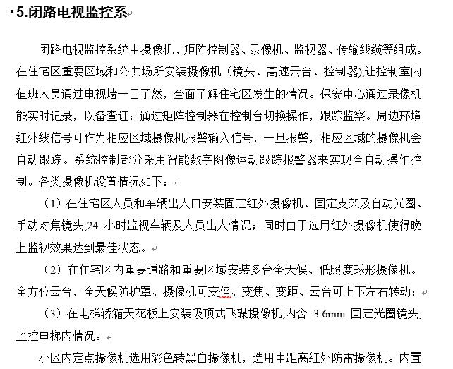 天津住宅小区智能系统电气工程施工方案