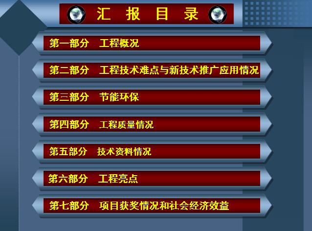 深圳北站创鲁班奖工程申报PPT汇报资料(带语音)_1