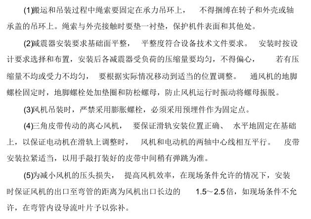 [中建五局]重庆超高层机电工程施工组织设计217页_4